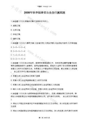 2008年秋季福建省公务员行测真题下载