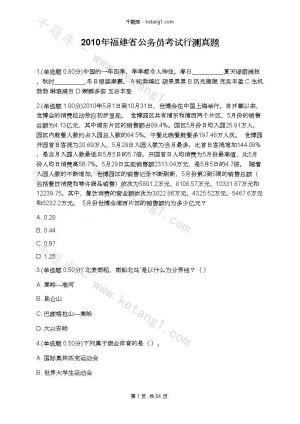 2010年福建省公务员考试行测真题下载