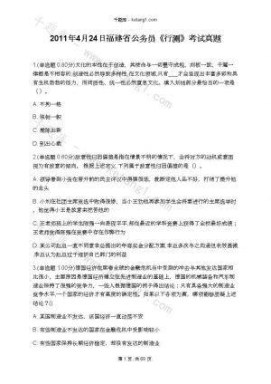 2011年4月24日福建省公务员《行测》考试真题下载