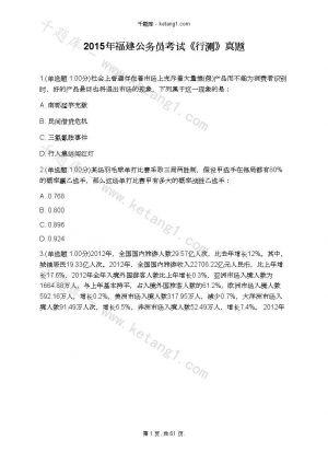 2015年福建公务员考试《行测》真题下载