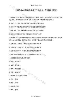 2013年413联考黑龙江公务员《行测》真题下载