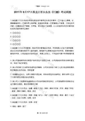 2011年 9月17日黑龙江省公务员《行测》考试真题下载