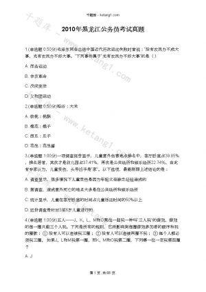 2010年黑龙江公务员考试真题下载
