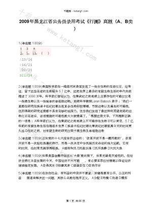 2009年黑龙江省公务员录用考试《行测》真题(A、B类)下载