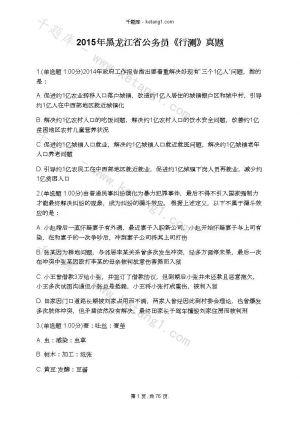 2015年黑龙江省公务员《行测》真题下载