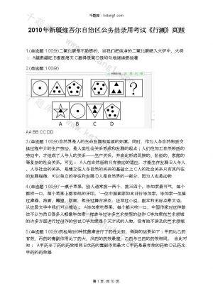2010年新疆维吾尔自治区公务员录用考试《行测》真题下载