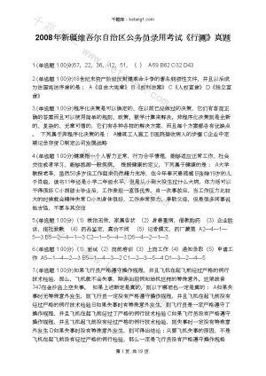 2008年新疆维吾尔自治区公务员录用考试《行测》真题下载