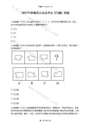 2017年新疆省公务员考试《行测》真题下载