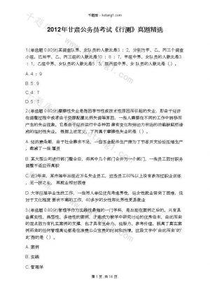 2012年甘肃公务员考试《行测》真题精选下载