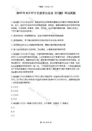 2011年 9月17日甘肃省公务员《行测》考试真题下载