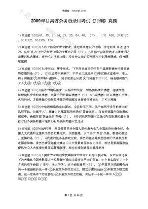 2009年甘肃省公务员录用考试《行测》真题下载