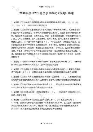 2010年贵州省公务员录用考试《行测》真题下载