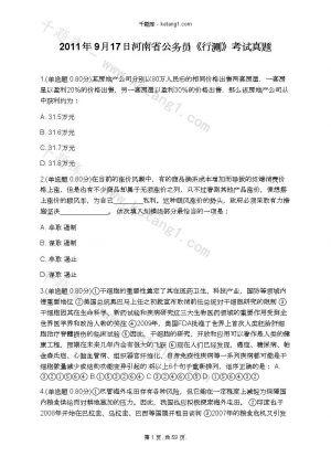 2011年 9月17日河南省公务员《行测》考试真题下载