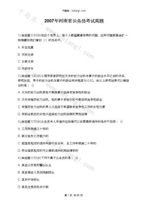 2007年河南省公务员考试真题下载
