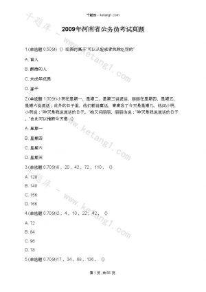 2009年河南省公务员考试真题下载