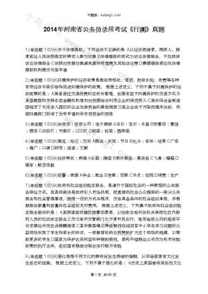 2014年河南省公务员录用考试《行测》真题下载