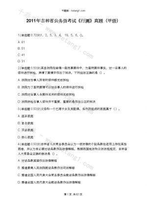 2011年吉林省公务员考试《行测》真题(甲级)下载