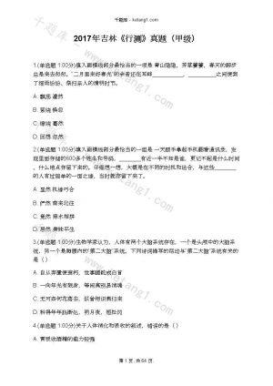 2017年吉林《行测》真题(甲级)下载