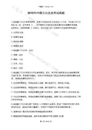 2010年内蒙古公务员考试真题下载