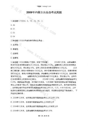 2009年内蒙古公务员考试真题下载