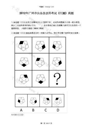 2012年广州市公务员录用考试《行测》真题下载