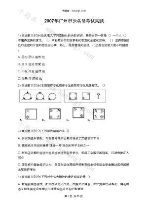 2007年广州市公务员考试真题下载