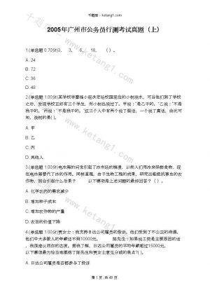 2005年广州市公务员行测考试真题(上)下载