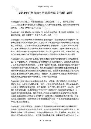 2014年广州市公务员录用考试《行测》真题下载