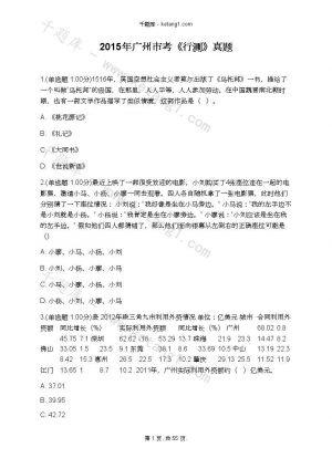 2015年广州市考《行测》真题下载
