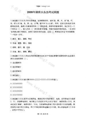 2009年湖南公务员考试真题下载