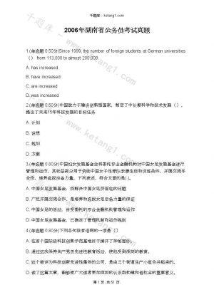 2006年湖南省公务员考试真题下载