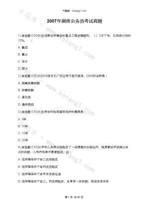 2007年湖南公务员考试真题下载