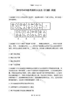 2013年413联考湖南公务员《行测》真题下载