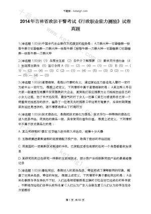 2014年吉林省政法干警考试《行政职业能力测验》试卷真题下载