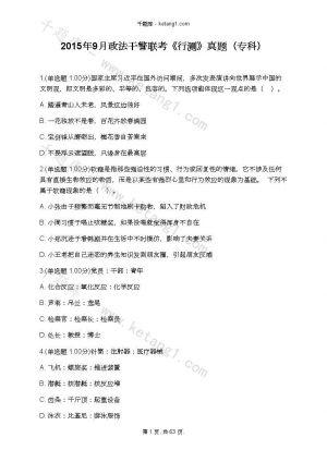 2015年9月政法干警联考《行测》真题(专科)下载
