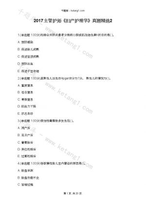 2017主管护师《妇产护理学》真题精选2下载
