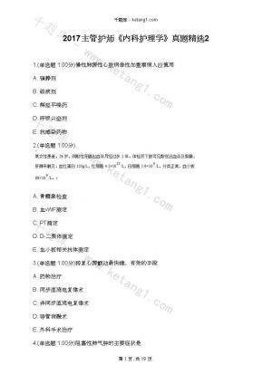 2017主管护师《内科护理学》真题精选2下载