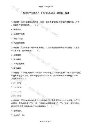 房地产经纪人《专业基础》真题汇编3下载