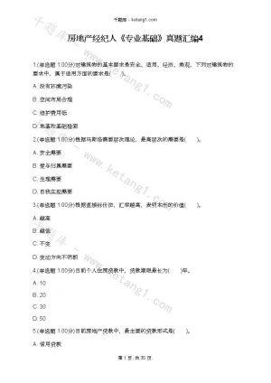 房地产经纪人《专业基础》真题汇编4下载