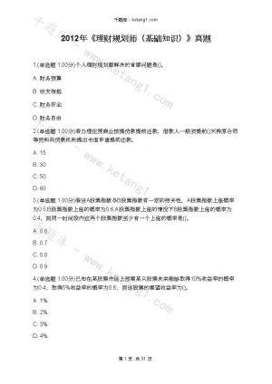 2012年《理财规划师(基础知识)》真题下载
