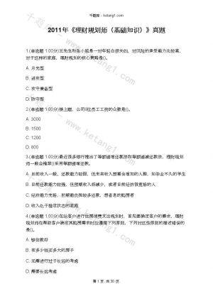 2011年《理财规划师(基础知识)》真题下载