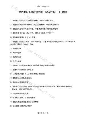 2013年《理财规划师(基础知识)》真题下载