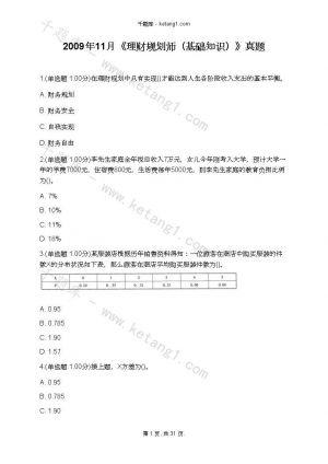2009年11月《理财规划师(基础知识)》真题下载