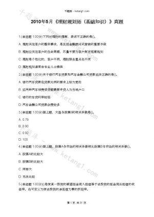 2010年5月《理财规划师(基础知识)》真题下载