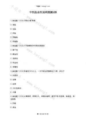 中医执业医师真题测试6下载