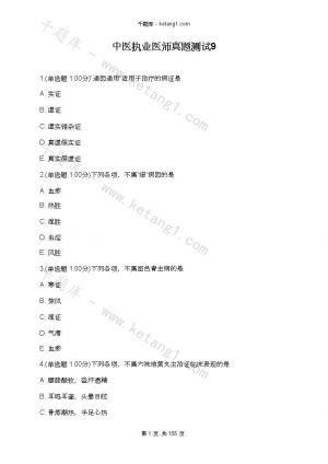 中医执业医师真题测试9下载