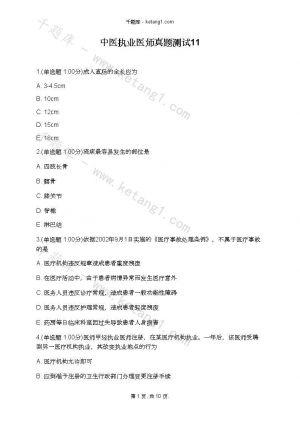 中医执业医师真题测试11下载