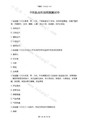 中医执业医师真题测试13下载