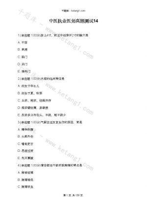 中医执业医师真题测试14下载