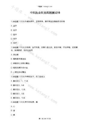 中医执业医师真题测试15下载